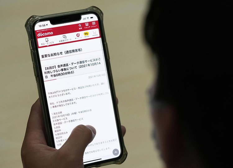 NTT Docomo Inc.'s website is displayed on a mobile phone Oct. 14 stating that its service is currently disrupted.