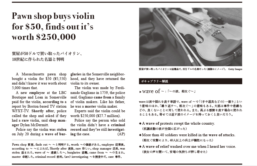 The Japan times Alpha 「Easy Reading(初級者向けの易しいニュース)」