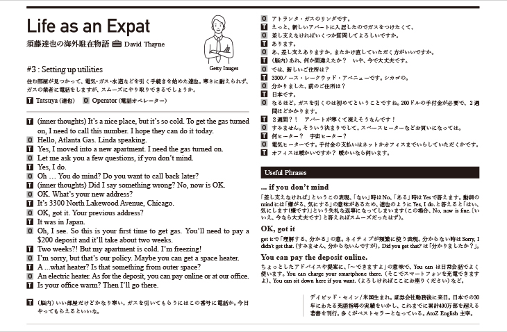 The Japan times Alpha 「Life as an Expat」