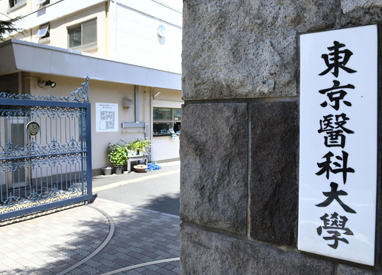 Tokyo Medical University reportedly deducted points from female applicants' entrance exams to keep the ratio of women studying at the university at about 30 percent.