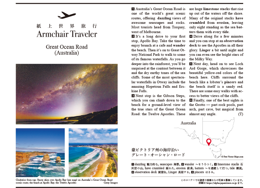The Japan times Alpha 「Armchair Traveler」