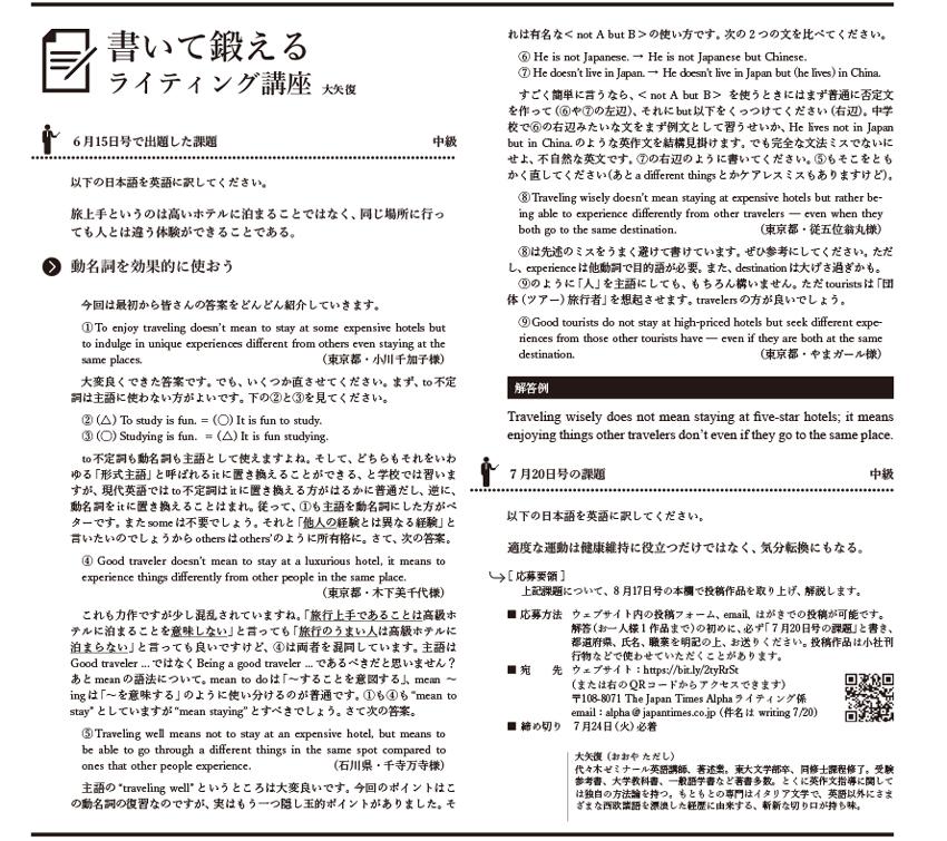 The Japan times Alpha 「書いて鍛えるライティング講座」