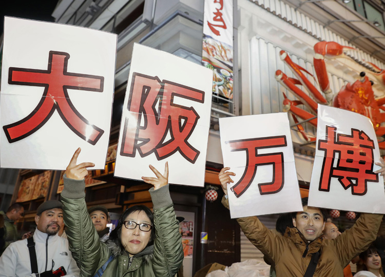 People celebrate in Osaka's Dotonbori shopping district on Nov. 24 after the city won its bid to host the 2025 World Expo.