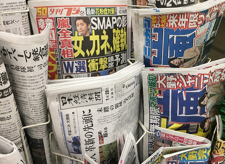 Tabloid newspapers reporting Arashi's announcement that they will go on hiatus at the end of 2020 are sold at a convenience store in Tokyo.