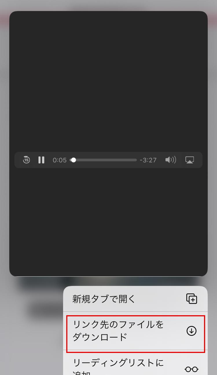 音声ファイルのダウンロードについて Iphone Ipadをご利用の方