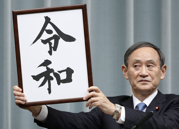 Chief Cabinet Secretary Yoshihide Suga unveils the name of the next era, Reiwa, at the Prime Minister's Office in Tokyo on April 1.