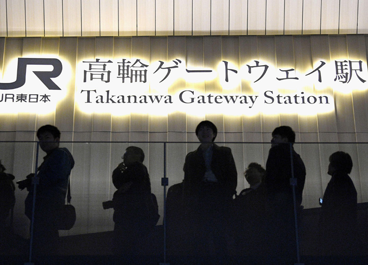 Takanawa Gateway Station in Tokyo is seen on its opening day March 14.