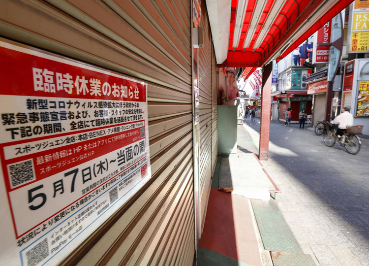 A sign indicates the temporary closure of a store in Taito Ward, Tokyo, on May 8.