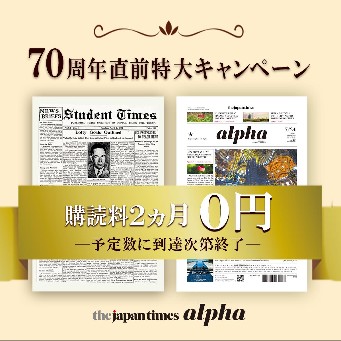 70周年直前!スペシャルキャンペーン