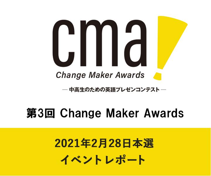 第3回Change Maker Awards入賞者決定!2月28日開催のイベントレポート。