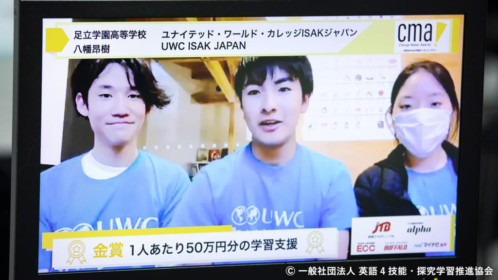 チーム部門金賞 国際高校 ユナイテッド・ワールド・カレッジ・アイザック・ジャパン