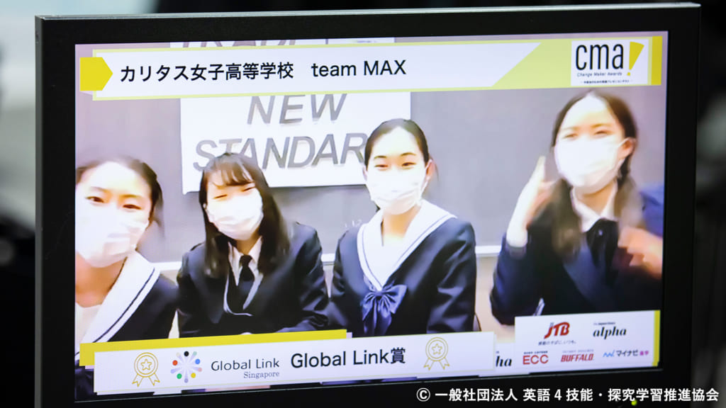 Global Link賞 カリタス女子高等学校 team MAX