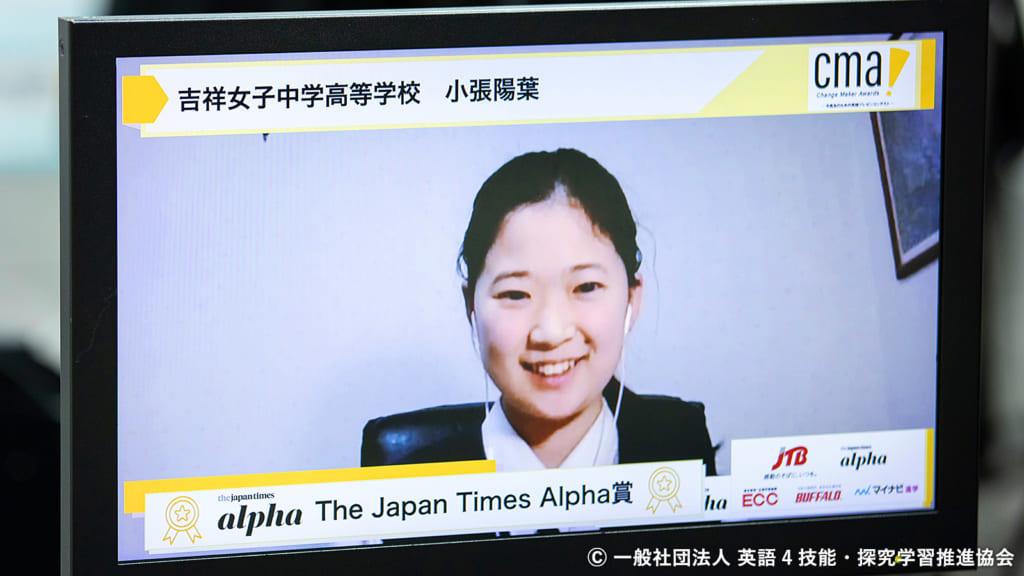 The Japan Times Alpha賞 吉祥女子中学高等学校 小張陽葉さん