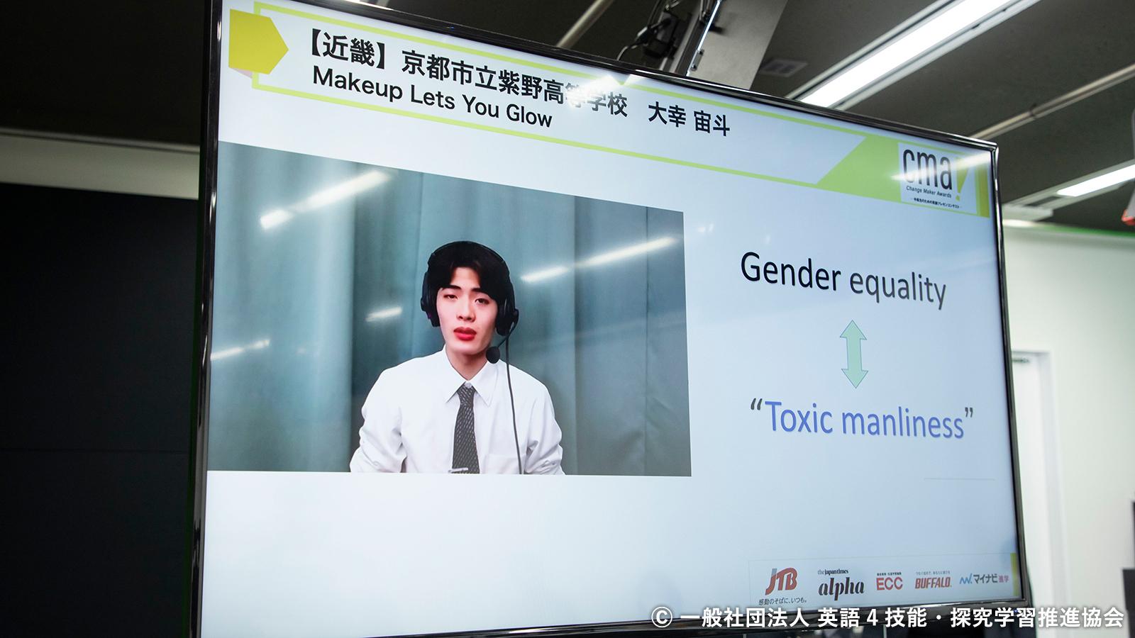 京都市立紫野高等学校の大幸 宙斗さん 「Makeup Lets You Glow」(メークがあなたを輝かせる)