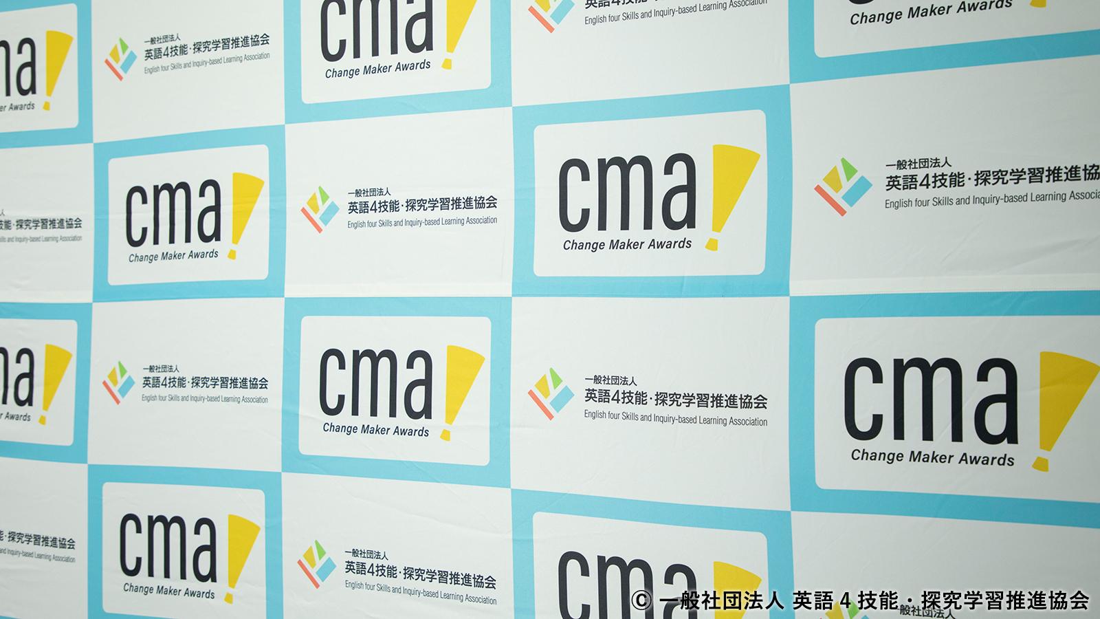 第3回 Change Maker Awards(CMA)
