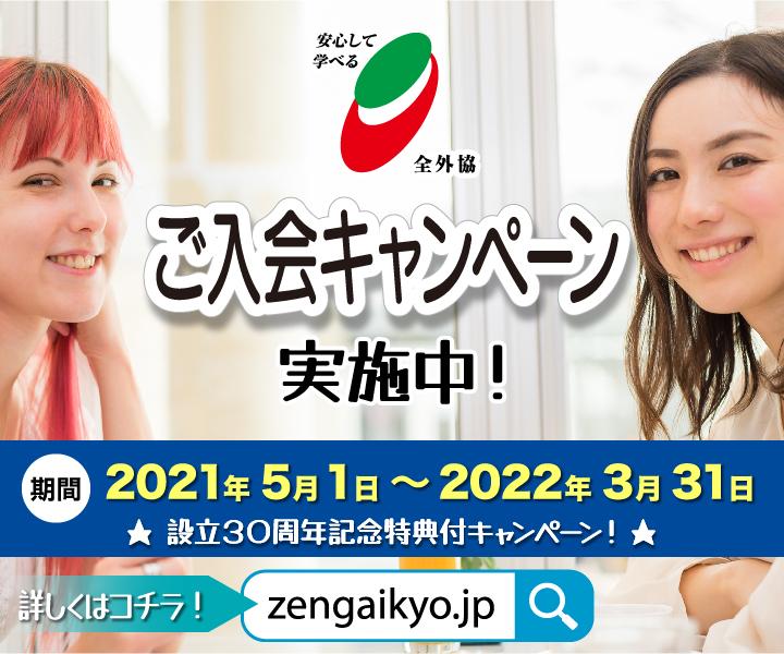 全国外国語教育振興協会 ご入会キャンペーン 実施中!
