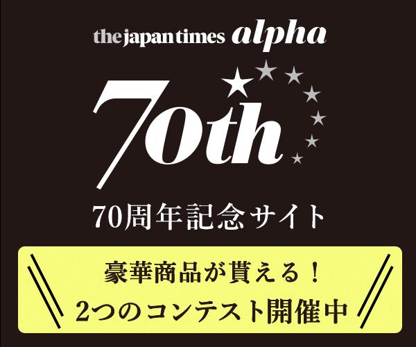 70th 記念特設サイト スペシャル