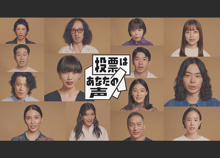 Screenshot of Voice Project Tohyo Wa Anata No Koe (Your Vote Is Your Voice) taken from YouTube.